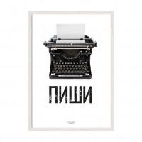 Пиши.