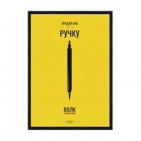 Продай мне ручку.